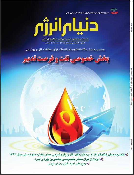 نشریه فارسی دنیای انرژی6