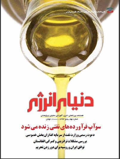 نشریه فارسی دنیای انرژی9