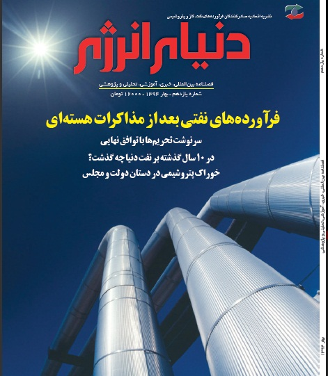 نشریه فارسی دنیای انرژی11
